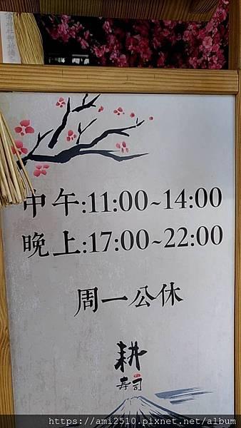 【宜蘭羅東】食日式《耕壽司》2019061428535211