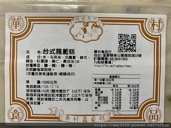 【食】宜蘭冬山《華村食品》蘿蔔糕201911515555