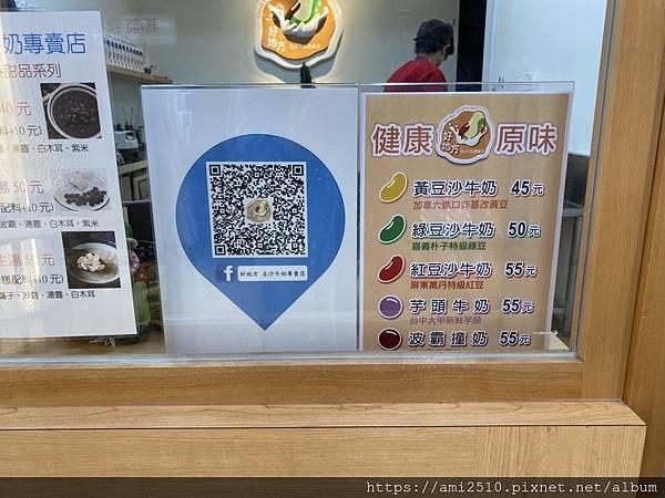 【食】宜蘭羅東《好地方》豆沙牛奶專賣店2019121687572