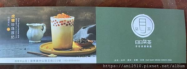【喝】宜蘭羅東《日日裝茶》手作茶飲專賣店202001_1720390