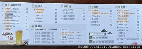 【喝】宜蘭羅東《日日裝茶》手作茶飲專賣店2020011720392