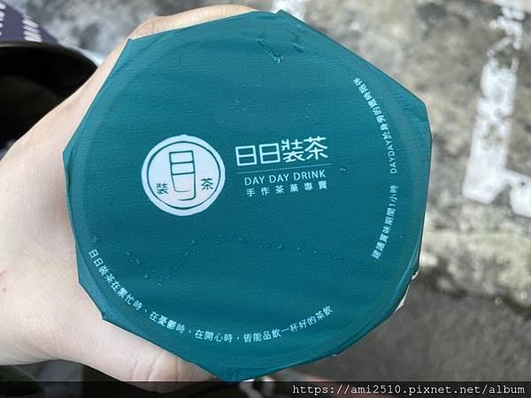 【喝】宜蘭羅東《日日裝茶》手作茶飲專賣店2020011720393