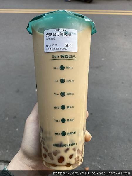 【喝】宜蘭羅東《日日裝茶》手作茶飲專賣店2020011720396