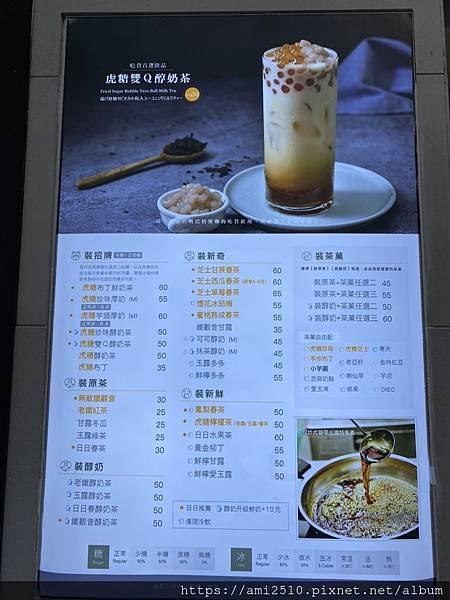 【喝】宜蘭羅東《日日裝茶》手作茶飲專賣店2020011720401