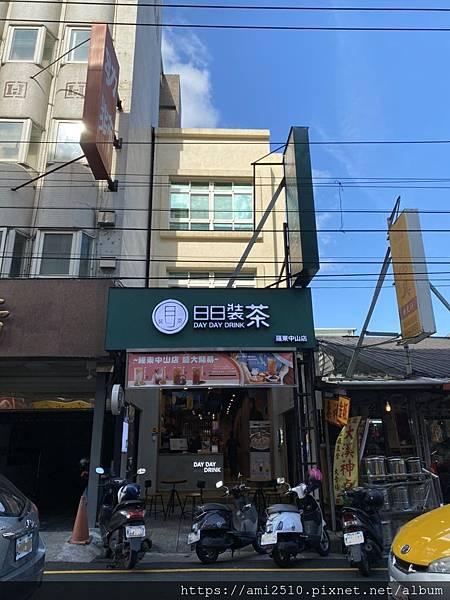 【喝】宜蘭羅東《日日裝茶》手作茶飲專賣店2020011720403