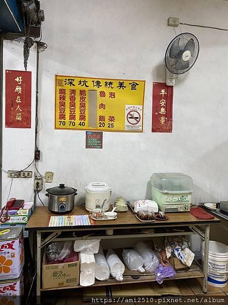 【食】宜蘭羅東《深坑 傳統臭豆腐》2020011753158