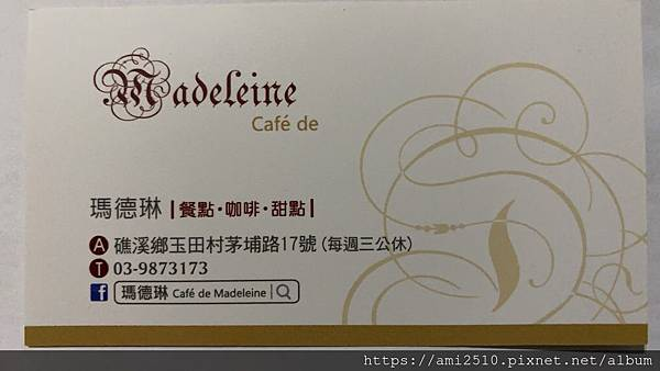 【食】宜蘭礁溪《瑪德琳》下午茶2020011777706