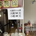 【食】宜蘭冬山《雄爸天下 麻辣滷味》麵線滷味2020022342918
