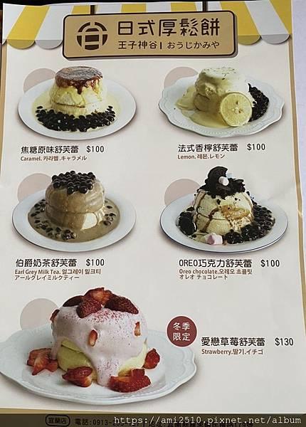 【食】宜蘭羅東《王子神谷》舒芙蕾鬆餅202002342923