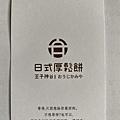 【食】宜蘭羅東《王子神谷》舒芙蕾鬆餅202002926