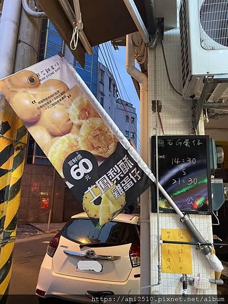 【食】宜蘭羅東《熊石雞蛋仔》20200235