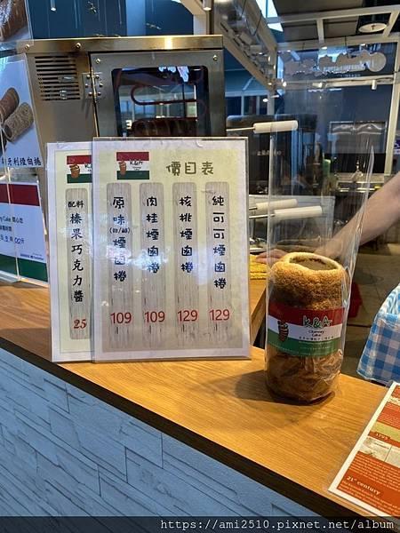 【食】宜蘭蘇澳《K&A 匈牙利傳統手工煙囪捲》202057514
