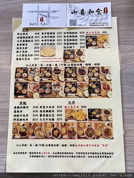 【食】宜蘭羅東《山喜和食》簡餐2020054872