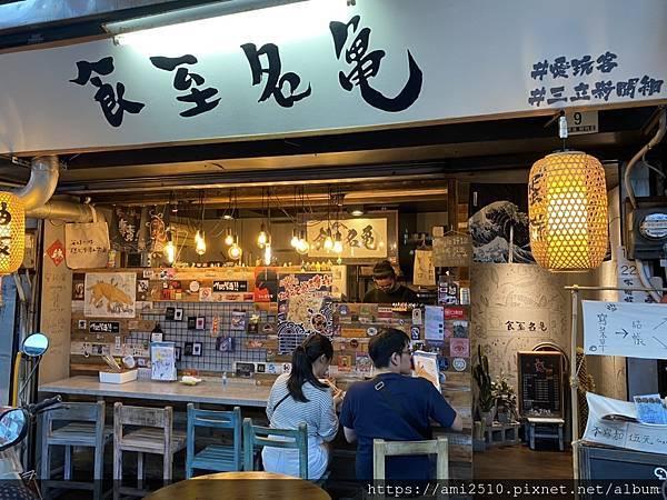 【食】宜蘭羅東《食至名亀》特色油飯832888