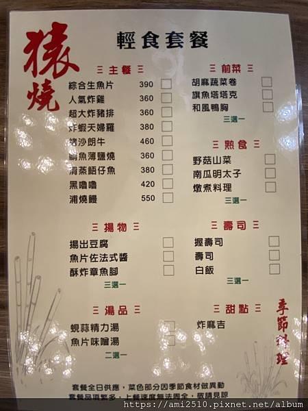 【食】宜蘭羅東《猿燒》日式料理202012340