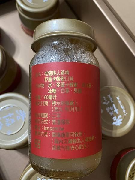 【敗】老協珍《人蔘精 麥盧卡蜂蜜口味》2020023599