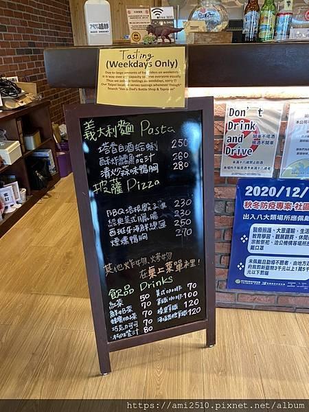 【遊】宜蘭員山《吉姆老爹啤酒工廠》啤酒簡餐炸物202103465