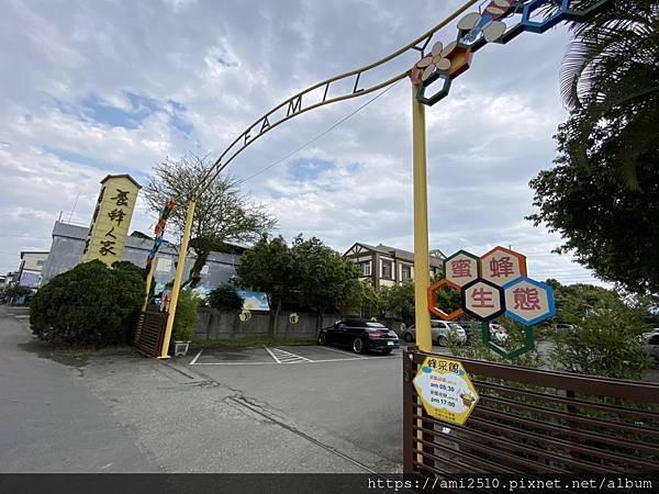 【遊】宜蘭員山《養蜂人家》觀光工廠202103470