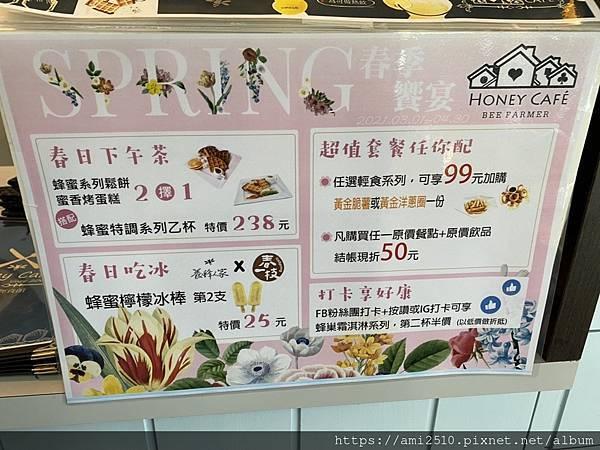 【遊】宜蘭員山《養蜂人家》觀光工廠202103478