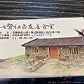 【食】宜蘭員山《七賢友善食堂》簡餐20210397