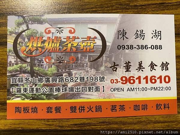 【食】宜蘭冬山《烘爐茶壺》簡餐小火鍋202104685