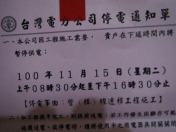 IMG_0985停電4.jpg