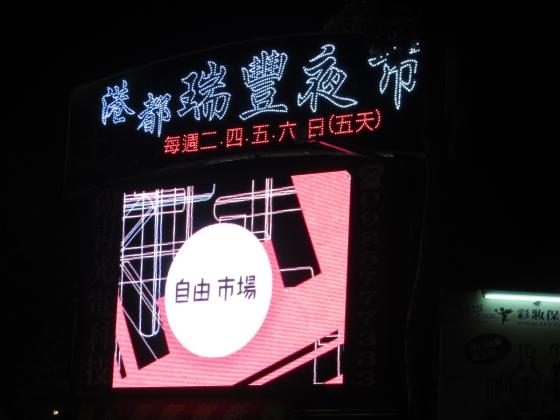 IMG_1856瑞豐夜市.jpg