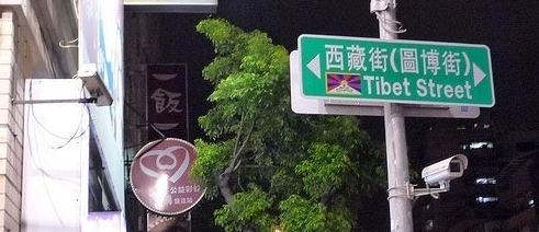 未命名 - 2西藏街