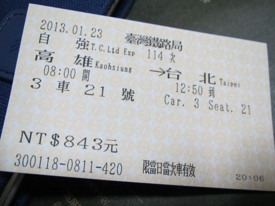 IMG_8595台鐵