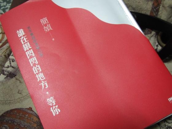 IMG_8888新書1