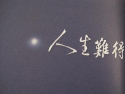 IMG_7454心情刊頭.jpg