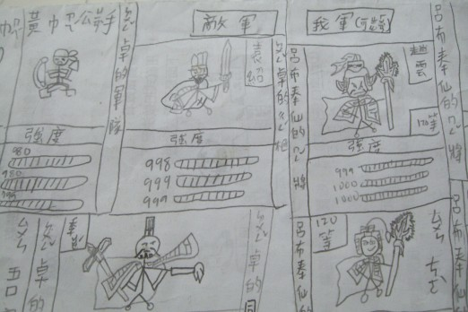 CIMG2385三國至2.jpg