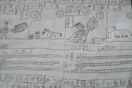 CIMG2387三國至4.jpg