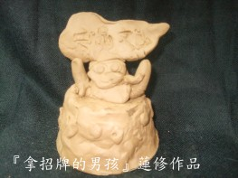 DSCF0140陶土.jpg