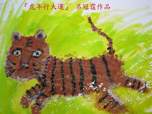 IMG_0615冠霆虎刊頭.jpg