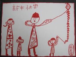 IMG_1253新年快樂.jpg