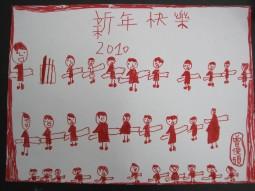 IMG_1262新年快樂.jpg
