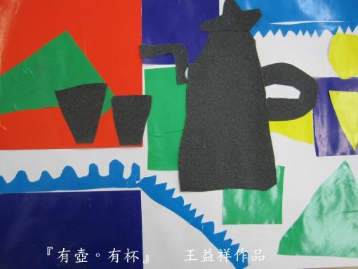 IMG_3486益祥刊頭.jpg