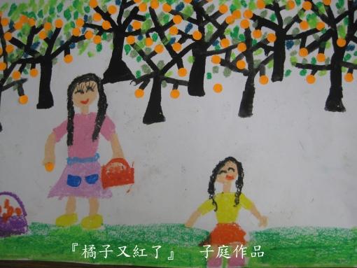 IMG_5927橘子刊頭.jpg