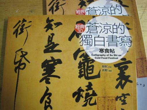 IMG_3902寒食.jpg