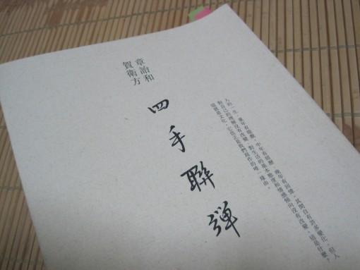 IMG_3961四首連談.jpg