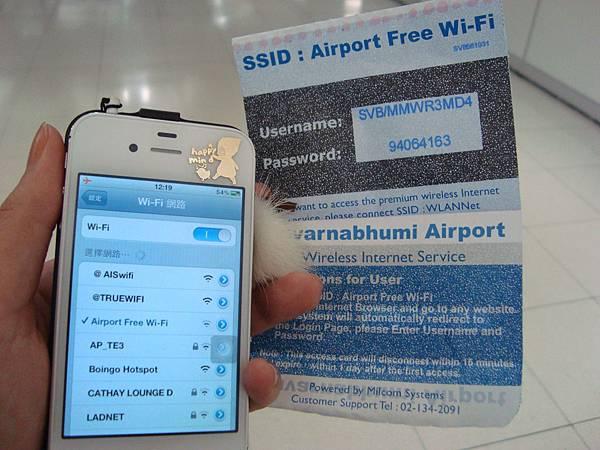 曼谷機場免費Wi-fi