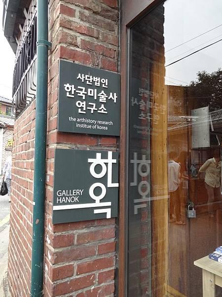 可愛的韓文招牌