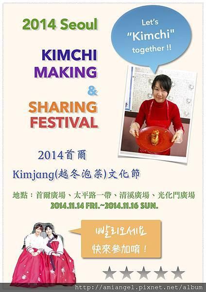 kimchi poster