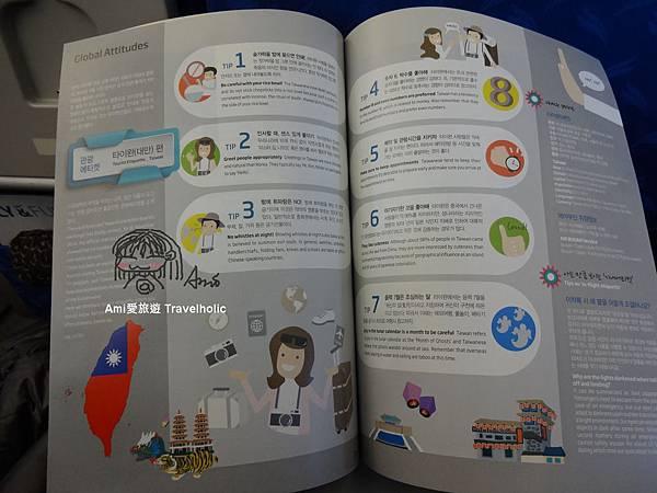 雜誌上介紹台灣注意篇