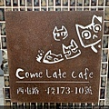 Come Late Cafe 門牌