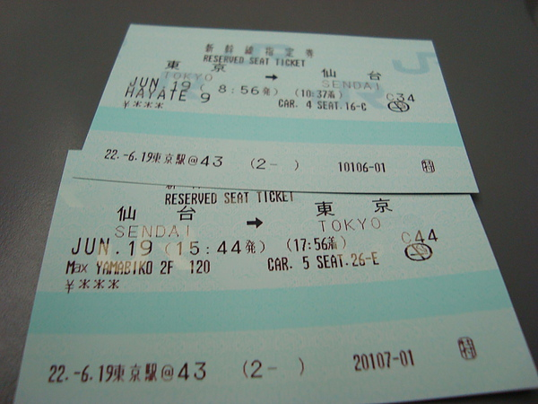 新幹線車票again
