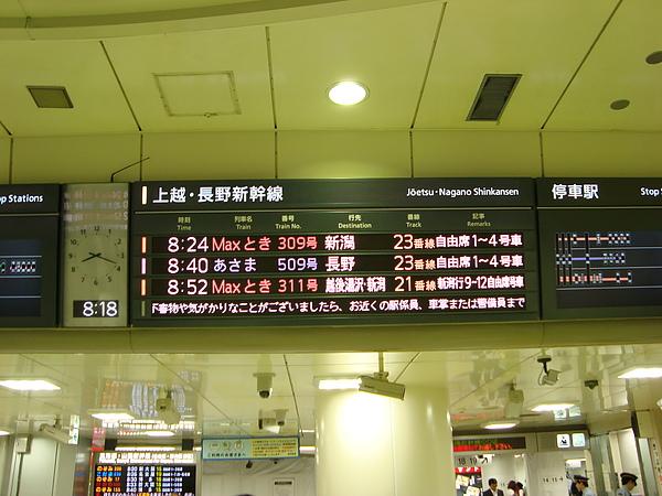 新幹線車班訊息