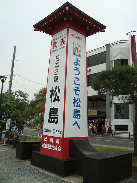 松島,我來了