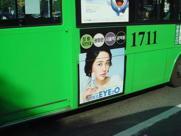 恩惠的公車廣告